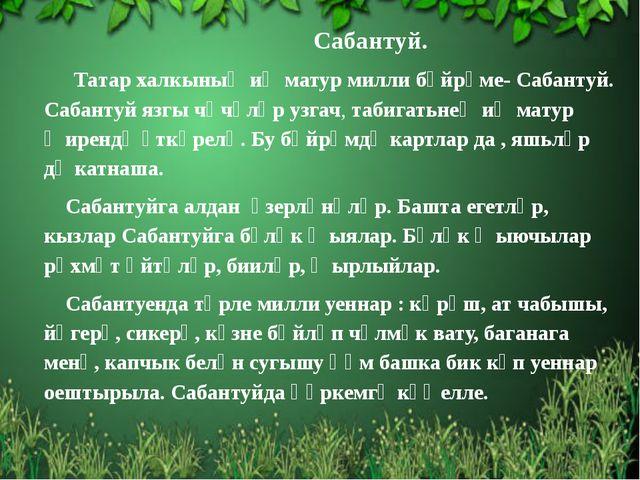 Сабантуй. Татар халкының иң матур милли бәйрәме- Сабантуй. Сабантуй язгы чәчү...