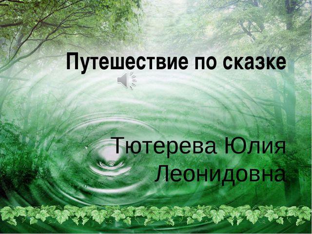 Путешествие по сказке Тютерева Юлия Леонидовна
