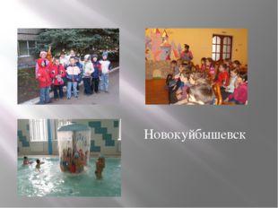Новокуйбышевск