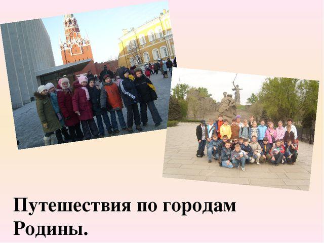 Путешествия по городам Родины.