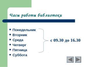 Часы работы библиотеки Понедельник Вторник Среда Четверг Пятница Суббота с 09