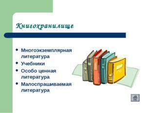 Книгохранилище Многоэкземплярная литература Учебники Особо ценная литература