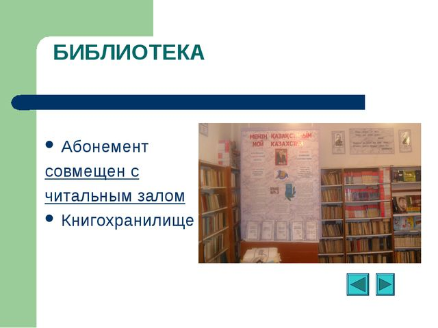 БИБЛИОТЕКА Абонемент совмещен с читальным залом Книгохранилище