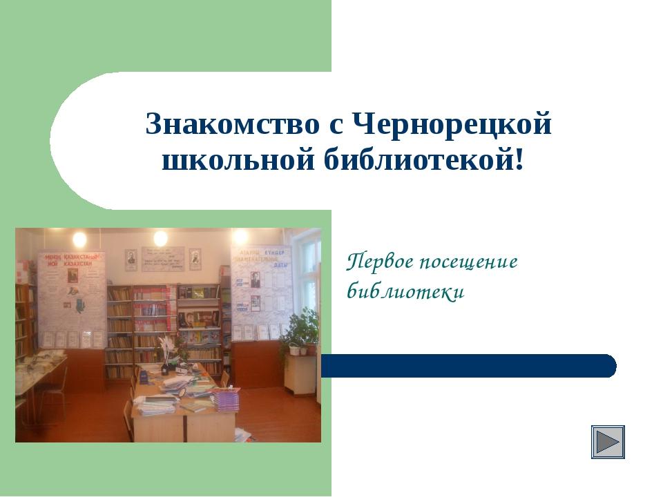 Знакомство с Чернорецкой школьной библиотекой! Первое посещение библиотеки