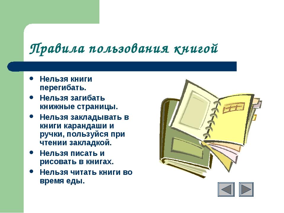 Правила пользования книгой Нельзя книги перегибать. Нельзя загибать книжные...