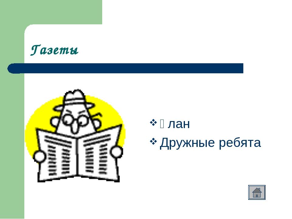 Газеты Ұлан Дружные ребята