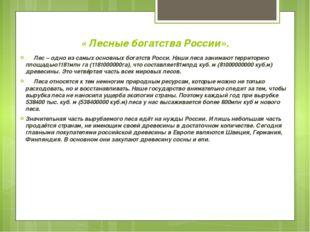 « Лесные богатства России». Лес – одно из самых основных богатств Росси. Наш
