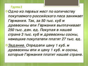 Группа 2 Одно из первых мест по количеству покупаемого российского леса заним