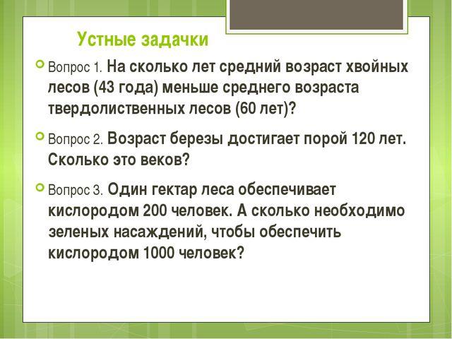 Устные задачки Вопрос 1.На сколько лет средний возраст хвойных лесов (43 год...