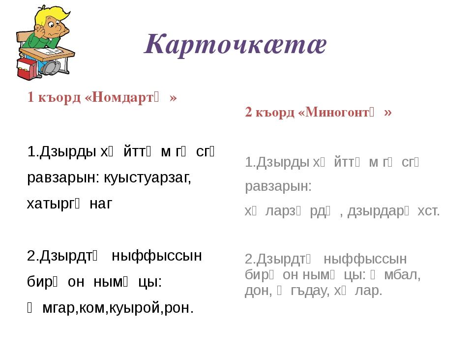 Карточкӕтӕ 1 къорд «Номдартӕ» 1.Дзырды хӕйттӕм гӕсгӕ равзарын: куыстуарзаг, х...