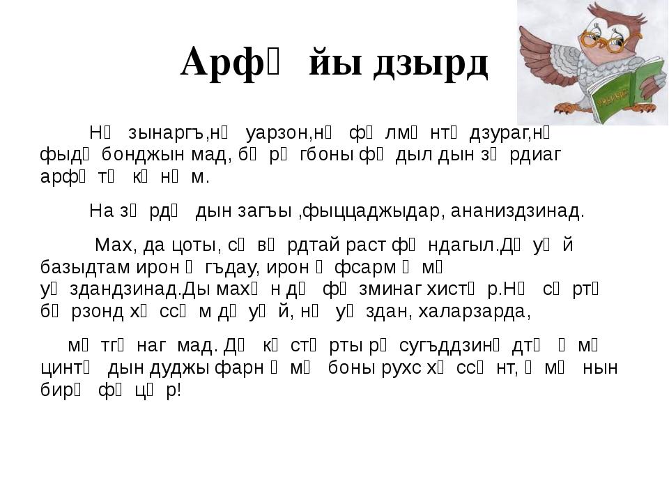 Арфӕйы дзырд Нӕ зынаргъ,нӕ уарзон,нӕ фӕлмӕнтӕдзураг,нӕ фыдӕбонджын мад, бӕрӕг...