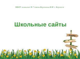 Школьные сайты МБОУ гимназия № 7 имени Воронцова В.М. г. Воронеж Вперёд