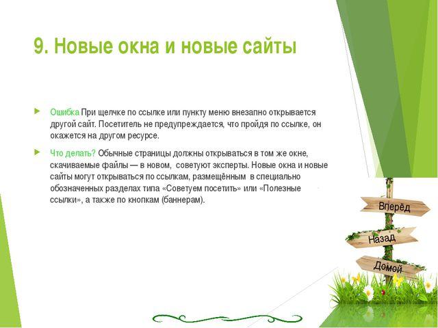 9. Новые окна и новые сайты Ошибка При щелчке по ссылке или пункту меню внеза...