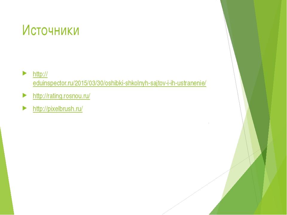 Источники http://eduinspector.ru/2015/03/30/oshibki-shkolnyh-sajtov-i-ih-ustr...