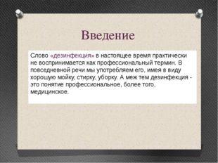 Введение Слово «дезинфекция» в настоящее время практически не воспринимается