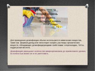 Для проведения дезинфекции обычно используются химические вещества, такие как