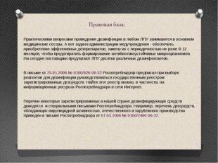 Правовая база: Практическими вопросами проведения дезинфекции в любом ЛПУ зан
