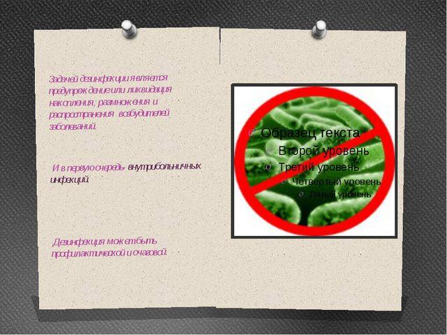 Задачей дезинфекции является предупреждение или ликвидация накопления, размно...