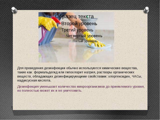 Для проведения дезинфекции обычно используются химические вещества, такие как...