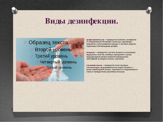 Виды дезинфекции. профилактическая— проводится постоянно, независимо от эпид...