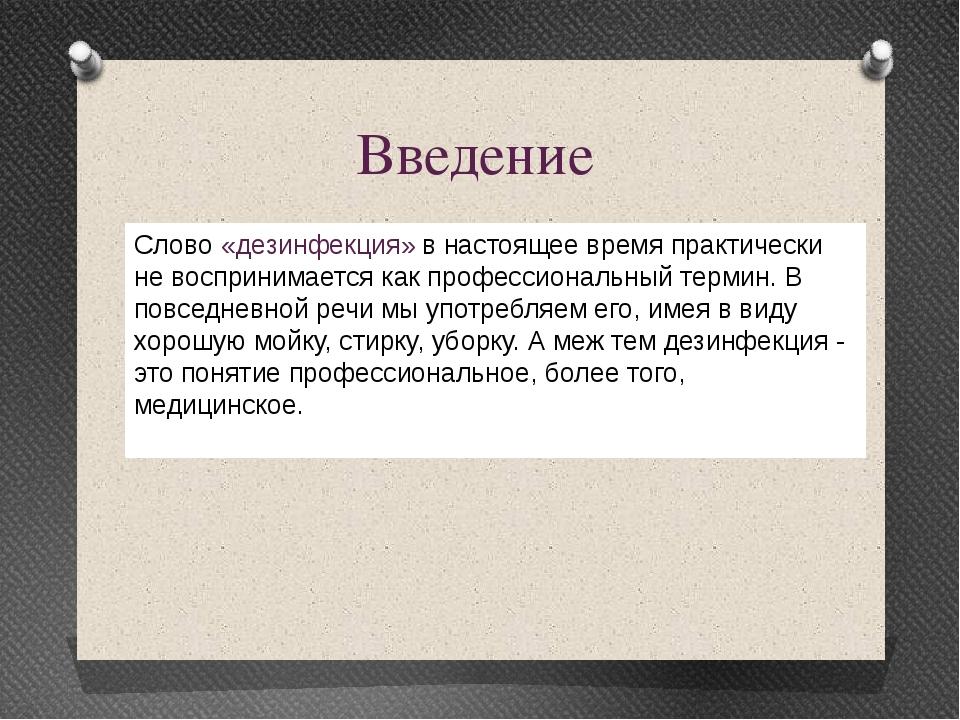 Введение Слово «дезинфекция» в настоящее время практически не воспринимается...
