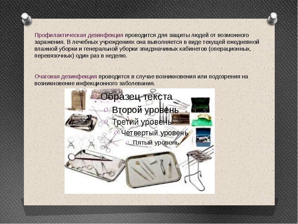 Профилактическая дезинфекция проводится для защиты людей от возможного зараже...