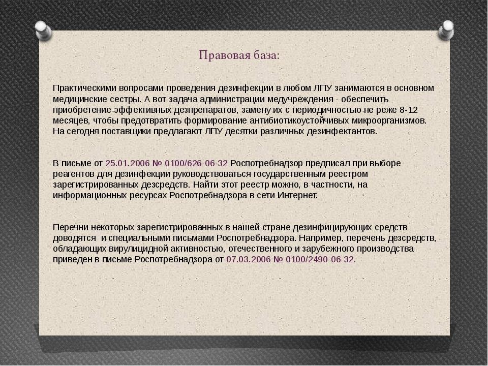 Правовая база: Практическими вопросами проведения дезинфекции в любом ЛПУ зан...