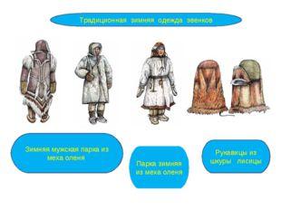 Традиционная зимняя одежда эвенков Зимняя мужская парка из меха оленя Парка з