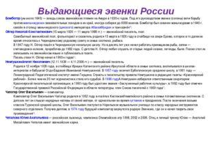 Выдающиеся эвенки России Бомбогор (ум.около 1640) — вождь союза эвенкийских п