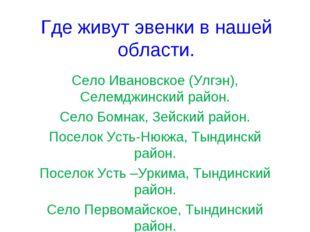 Где живут эвенки в нашей области. Село Ивановское (Улгэн), Селемджинский райо