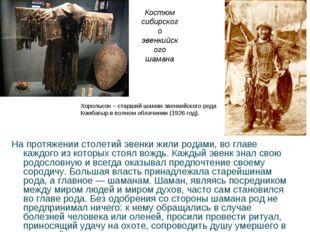 Костюм сибирского эвенкийского шамана На протяжении столетий эвенки жили рода