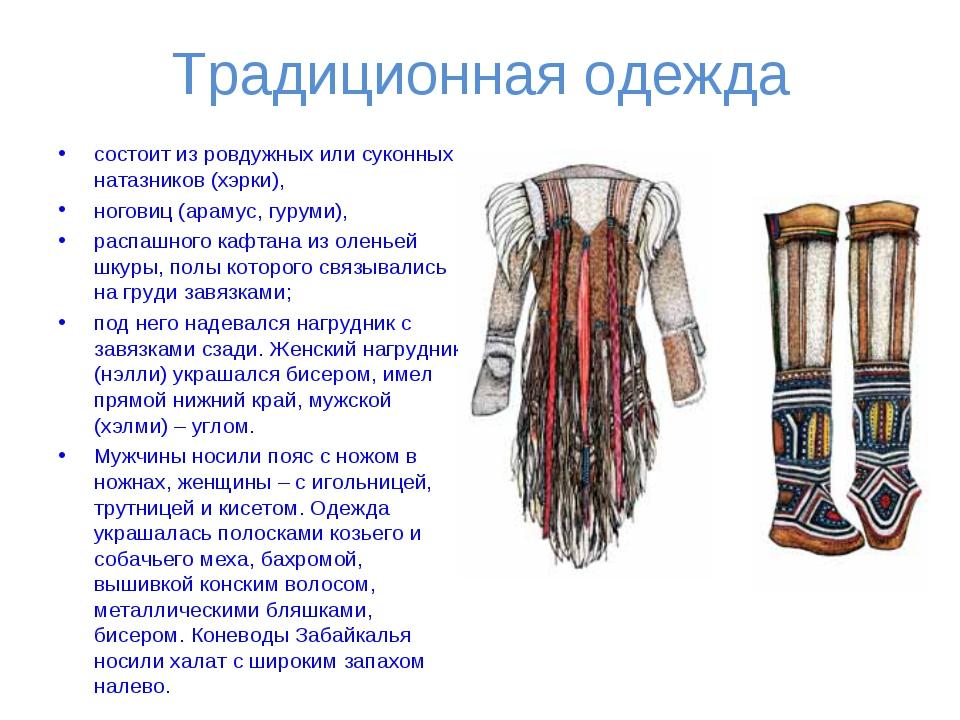 Традиционная одежда состоит из ровдужных или суконных натазников (хэрки), ног...