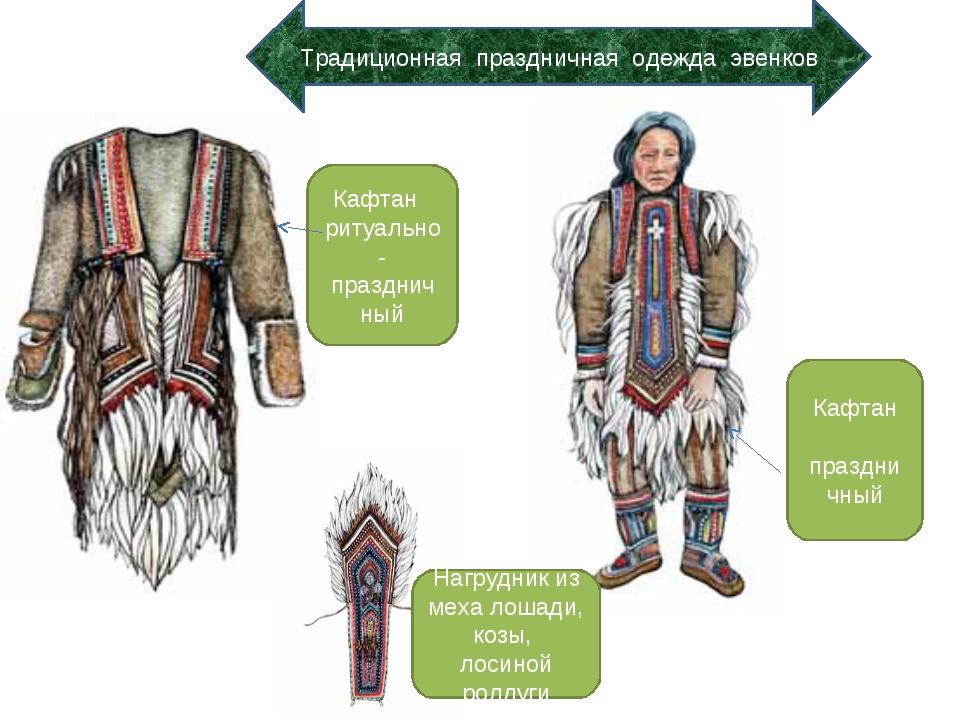 Традиционная праздничная одежда эвенков Кафтан ритуально - праздничный Кафтан...