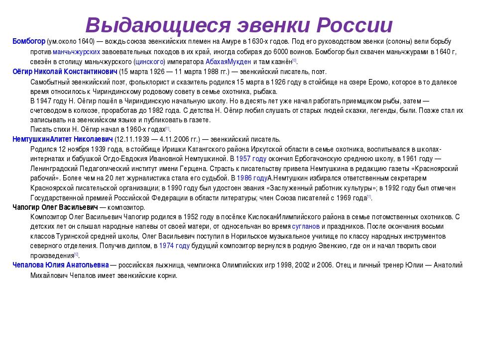 Выдающиеся эвенки России Бомбогор (ум.около 1640) — вождь союза эвенкийских п...
