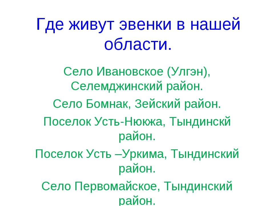 Где живут эвенки в нашей области. Село Ивановское (Улгэн), Селемджинский райо...