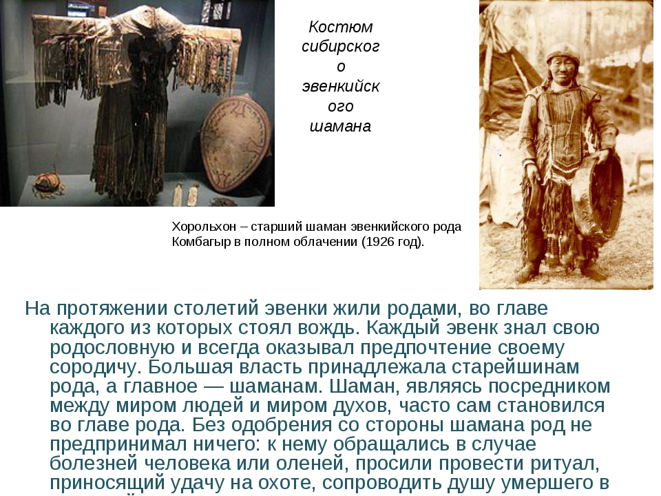 Костюм сибирского эвенкийского шамана На протяжении столетий эвенки жили рода...