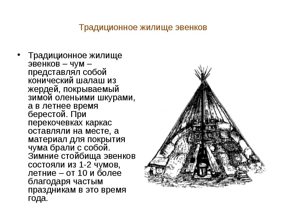 Традиционное жилище эвенков Традиционное жилище эвенков – чум – представлял с...