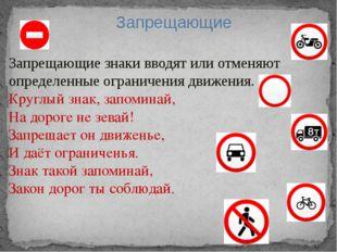 Запрещающие Запрещающие знаки вводят или отменяют определенные ограничения дв