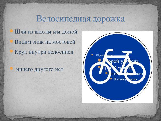 Велосипедная дорожка Шли из школы мы домой Видим знак на мостовой Круг, внутр...