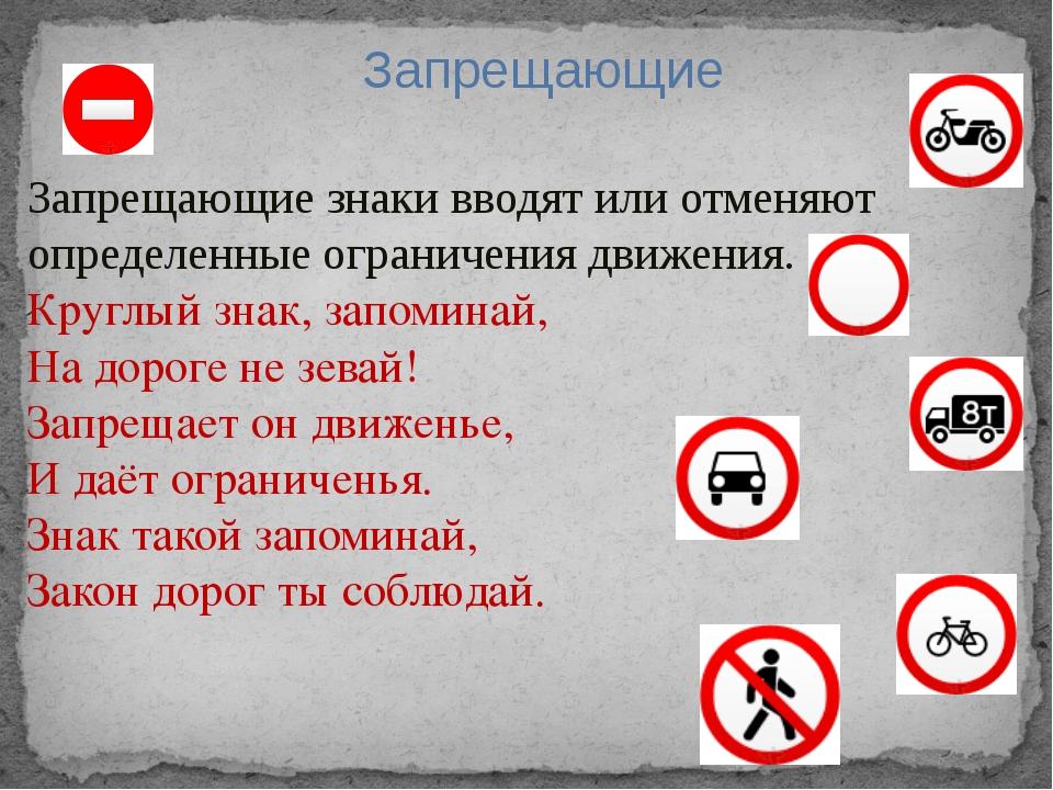 Запрещающие Запрещающие знаки вводят или отменяют определенные ограничения дв...