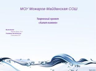 МОУ Можаров-Майданская СОШ Творческий проект «Халат-кимоно» Выполнила: Чёрная