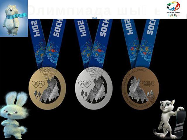 Олимпиада шыңы