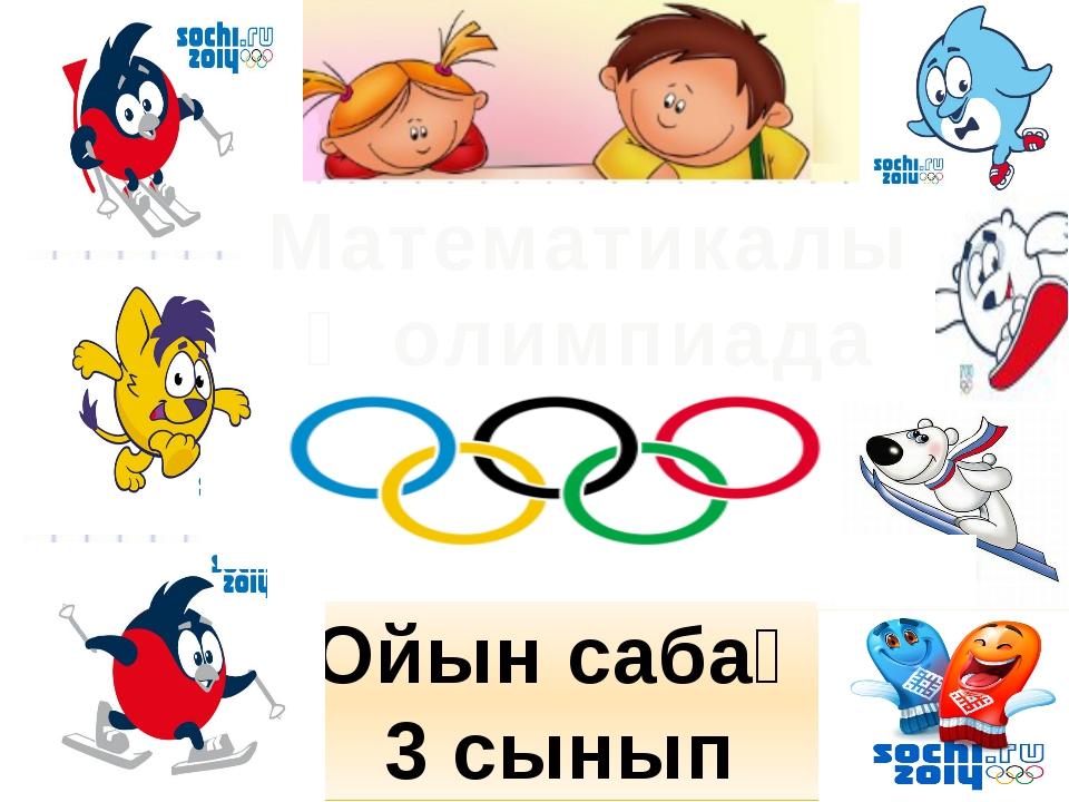 Ойын сабақ 3 сынып Математикалық олимпиада