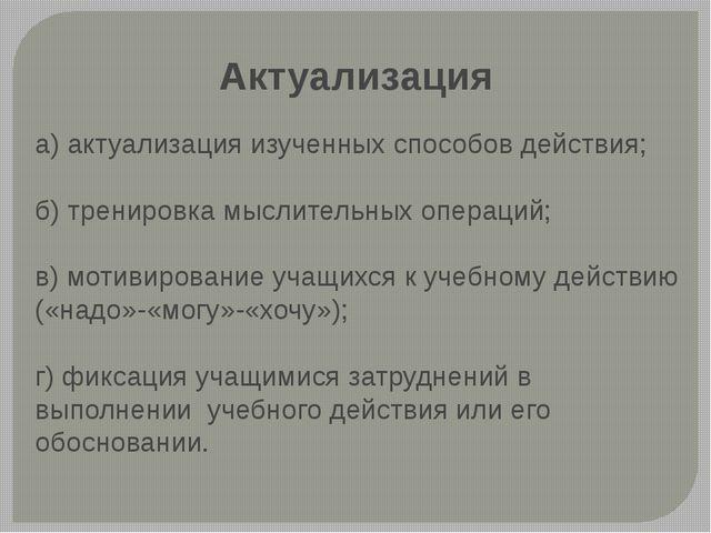 Актуализация а) актуализация изученных способов действия; б) тренировка мы...