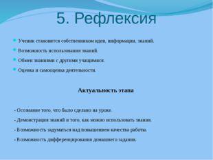 5. Рефлексия Ученик становится собственником идеи, информации, знаний. Возмож