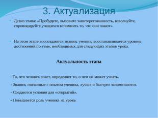 3. Актуализация Девиз этапа: «Пробудите, вызовите заинтересованность, взволну