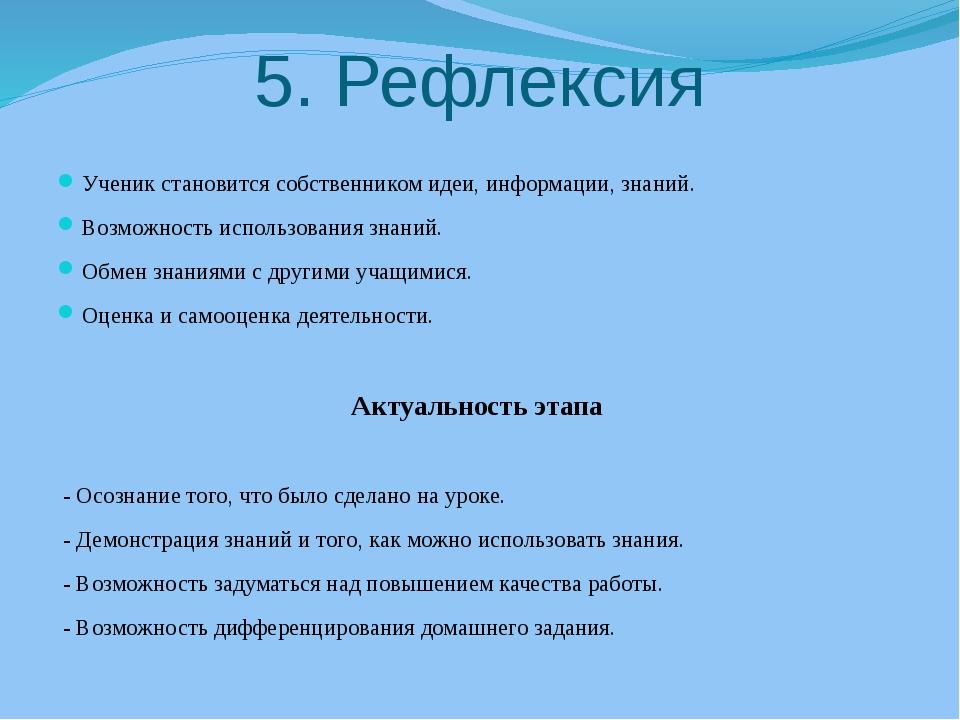 5. Рефлексия Ученик становится собственником идеи, информации, знаний. Возмож...