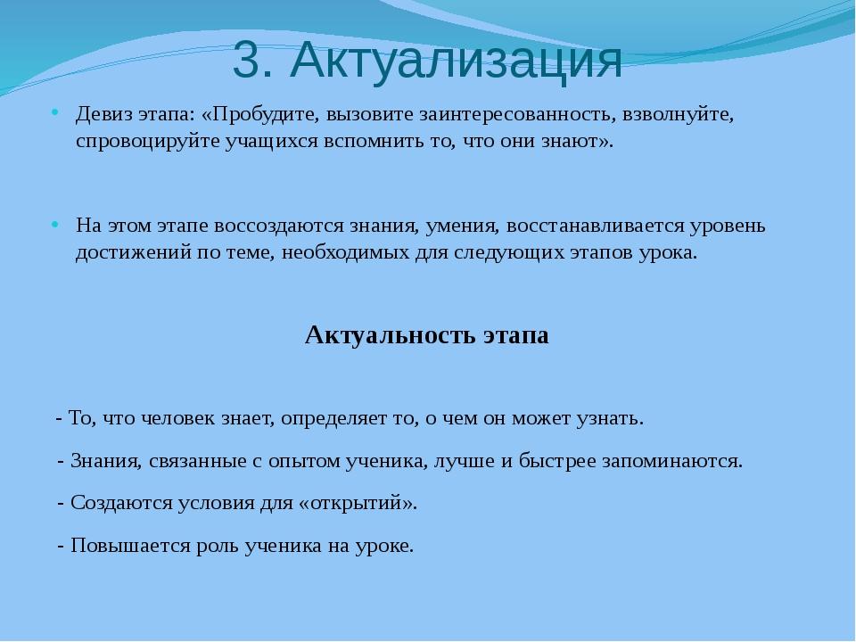 3. Актуализация Девиз этапа: «Пробудите, вызовите заинтересованность, взволну...