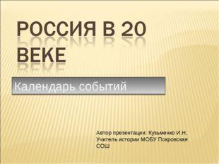 Календарь событий Автор презентации: Кузьменко И.Н, Учитель истории МОБУ Покр