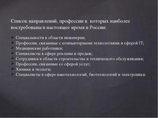 Список направлений, профессии в которых наиболее востребованы в настоящее вр